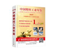 中国塑料工业年鉴·2019