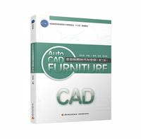 """AutoCAD家具制图技巧与实例(第二版)(全国高职高专家具设计与制造专业""""十三五""""规划教材)"""