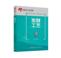 """发酵工艺(中国轻工业""""十三五""""规划教材)"""