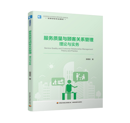服务质量与顾客关系管理:理论与实务(高等学校专业教材)