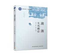 """湖湘文化概论(高等职业教育""""十三五""""规划教材)"""