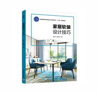 """家居软装设计技巧(全国高职高专家具设计与制造专业""""十三五""""规划教材)"""