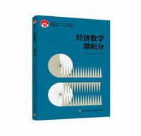 """经济数学——微积分(普通高等教育""""十三五""""规划教材)"""