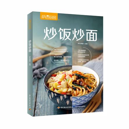 萨巴厨房:炒饭炒面