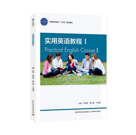 """实用英语教程I(高等职业教育""""十三五""""规划教材)"""