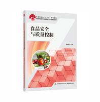"""食品安全与质量控制(中国轻工业""""十三五""""规划教材)(高职教材)"""