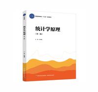 """统计学原理(第二版)(普通高等教育""""十三五""""规划教材)"""