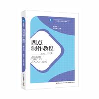 西点制作教程(第二版)(高等学校专业教材)