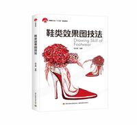 """鞋类效果图技法(中国轻工业""""十三五""""规划教材)"""