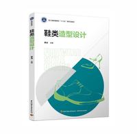 """鞋类造型设计(浙江省普通高校""""十三五""""新形态教材)"""