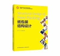 纸包装结构设计(高等院校艺术设计专业系列教材)