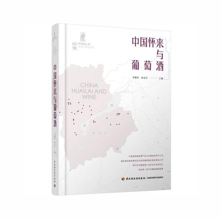 中国怀来与葡萄酒