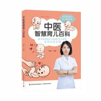 中医智慧育儿百科