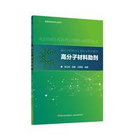 高分子材料助剂(普通高等教育专业教材)