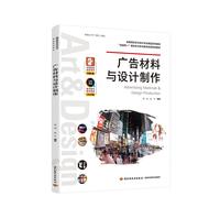 """广告材料与设计制作(高等院校艺术设计专业精品系列教材、""""互联网+""""新形态立体化教学资源特色教材)"""