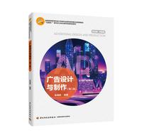 """广告设计与制作(第二版)(教育部高等学校设计学类专业教学指导委员会推举教材、""""互联网+""""新形态立体化"""