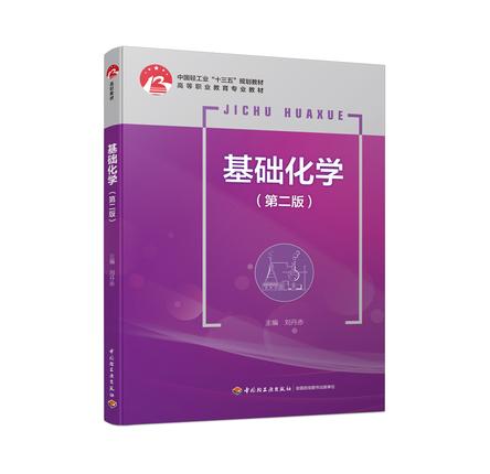 """基础化学(第二版)(中国轻工业""""十三五""""规划立项教材)"""