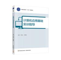 """计算机应用基础实训指导(中等职业教育""""十三五""""规划教材)"""