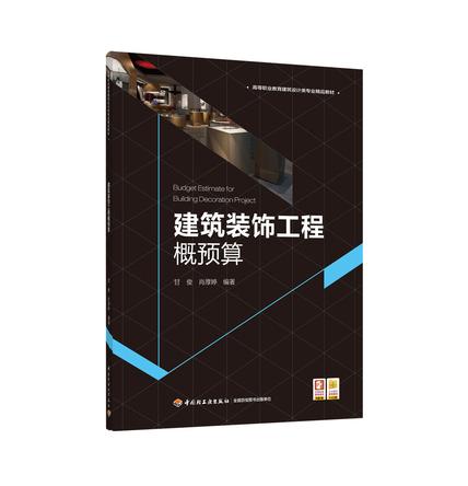 建筑装饰工程概预算(高等职业教育建筑设计类专业精品教材)