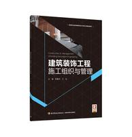 建筑装饰工程施工组织与管理(高等职业教育建筑设计类专业精品教材)