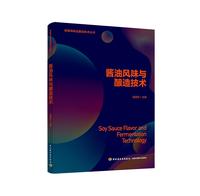 酱油风味与酿造技术(发酵调味品酿造技术丛书)