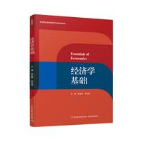 经济学基础(高等职业教育经管平台课系列教材)