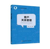 """客户关系管理(""""十三五""""江苏省高等学校重点教材)"""