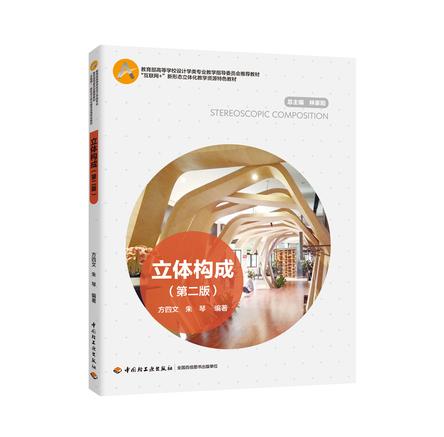 """立体构成(第二版)(""""互联网+""""新形态立体化教学资源特色教材)"""