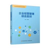 企业经营管理综合实训(职业院校财经商贸类专业系列教材)