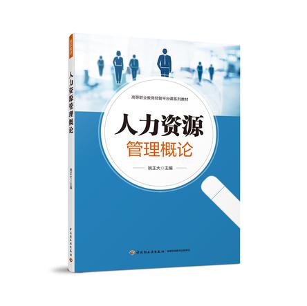 人力资源管理概论(高等职业教育经管平台课系列教材)