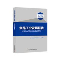 食品工业发展报告(2019年度)