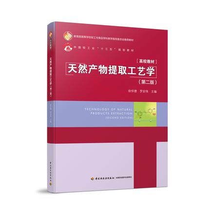 """天然产物提取工艺学(第二版)(中国轻工业""""十三五""""规划教材)"""