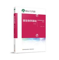 """微生物学基础(第二版)(中国轻工业""""十三五""""规划立项教材)(全国职业教育""""十三五""""规划教材)"""