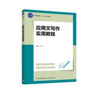 应用文写作实用教程