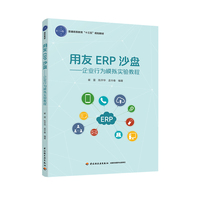 """用友ERP沙盘——企业行为模拟实验教程(普通高等教育""""十三五""""规划教材)"""