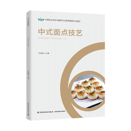中式面点技艺(中等职业学校中餐烹饪与营养膳食专业教材)