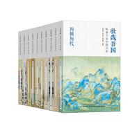 壮哉吾国——给孩子讲中国历史(全10册)