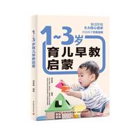 1-3岁育儿早教启蒙