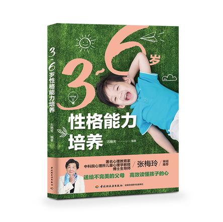 3-6岁性格能力培养