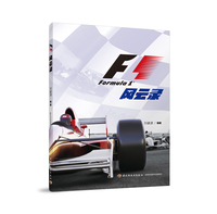 F1风云录