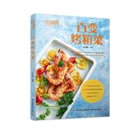 贝太厨房.百变烤箱菜