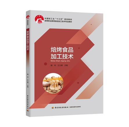 """焙烤食品加工技术(中国轻工业""""十三五""""规划教材)(高职教材)"""