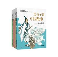 给孩子讲中国故事