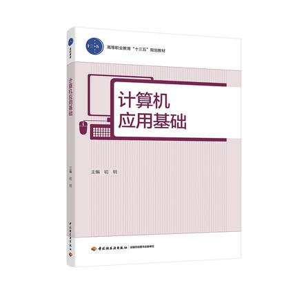 """计算机应用基础(高等职业教育""""十三五""""规划教材)"""