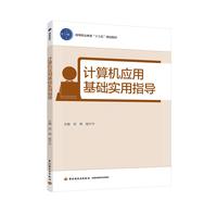 """计算机应用基础实用指导(高等职业教育""""十三五""""规划教材)"""
