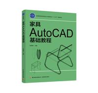 """家具AutoCAD基础教程——全国高职高专家具设计与制造专业""""十三五""""规划教材"""