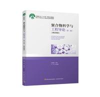 """聚合物科学与工程导论(第二版)(英汉双语)(中国轻工业""""十三五""""规划立项教材、高分子材料与工程专业系列教材)"""