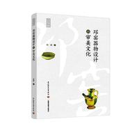 邛窑器物设计的审美文化(轻艺术系列丛书)