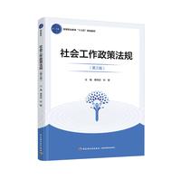 """社会工作政策法规(第三版)(高等职业教育""""十三五""""规划教材)"""