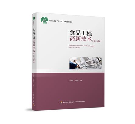 """食品工程高新技术(第二版)(中国轻工业""""十三五""""规划立项教材)"""